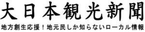 大日本観光新聞 地方創生ロゴ小